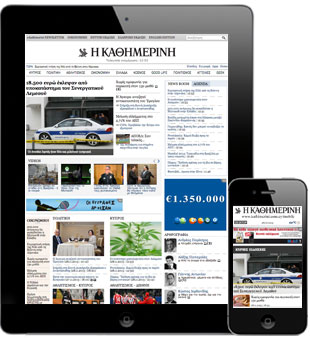 Our Website For Kathimerini, The Most Historic Newspaper Of Hellenism!