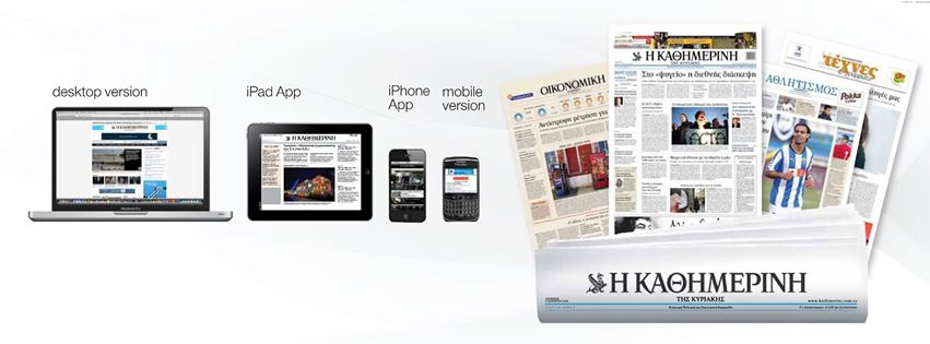 Kathimerini Cyprus All Devices Website